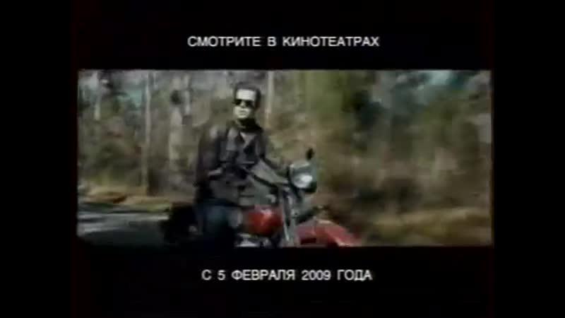 Анонс программы Убойная лига и реклама (ТНТ, 07.02.2009)