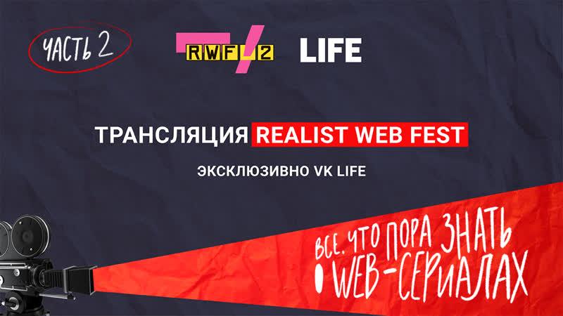 Шнуров и художники, Кураж-Бамбей теперь DJ. Фестиваль Реалист в Нижнем Новгороде