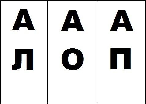 ГИМНАСТИКА ДЛЯ МОЗГА , УЧИМ (ЗАКРЕПЛЯЕМ АЛФАВИТ. В этой игре надо называть изображенные на карточках буквы и одновременно производить манипуляции руками. Такая гимнастика для мозга приносит