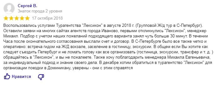 Отзыв из Яндекса