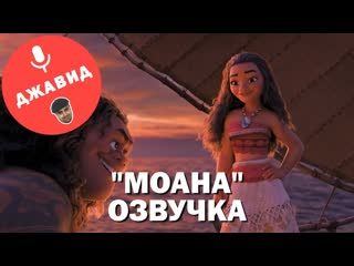 МОАНА - ОЗВУЧКА ОТ ДЖАВИДА 2