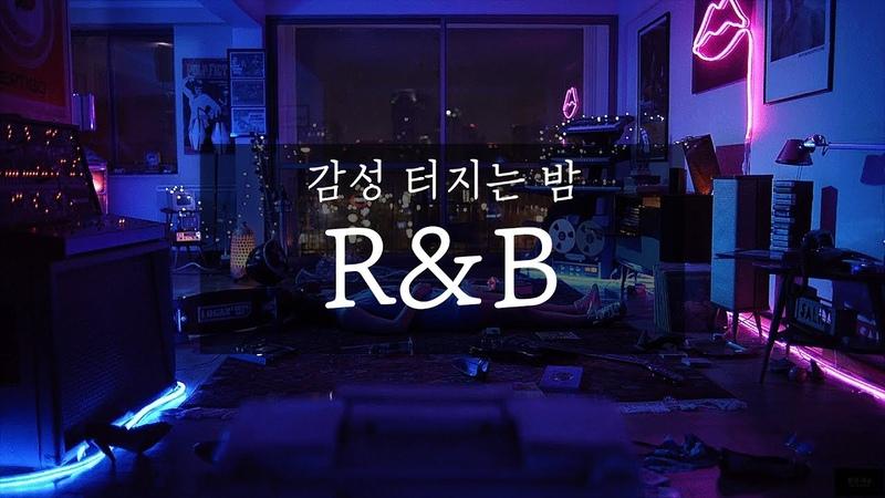 ⭐알앤비: 감성 터지는 늦은 밤, 혼자만의 생각에 잠기기 좋은 20곡 (RB Mix)