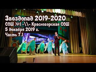 Звездопад 2019-2020, часть 7.1 Песня года, , Мамадыш.