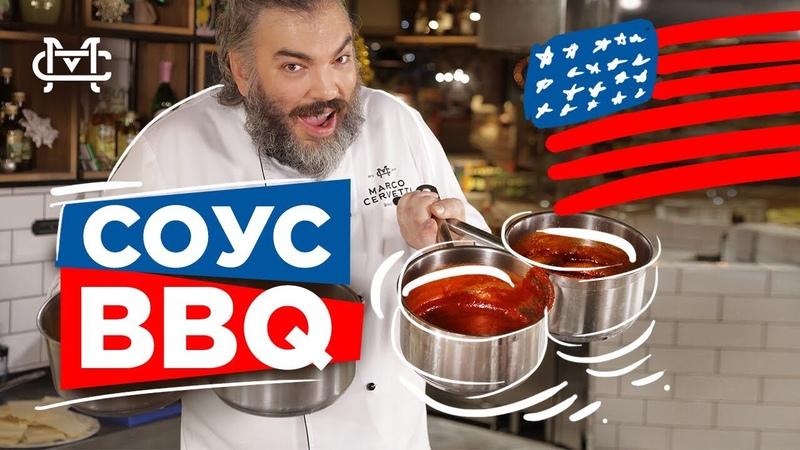 Соус барбекю (BBQ). Как готовят соус barbecue в 4-х штатах. 4 лучших рецепта от Марко Черветти.