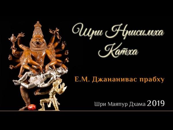 ЕМ Джананивас пр Нрисимхадев Господь защиты Нрисимха Чатурдаши ШБ 7 5 30 Маяпур 16 05 19