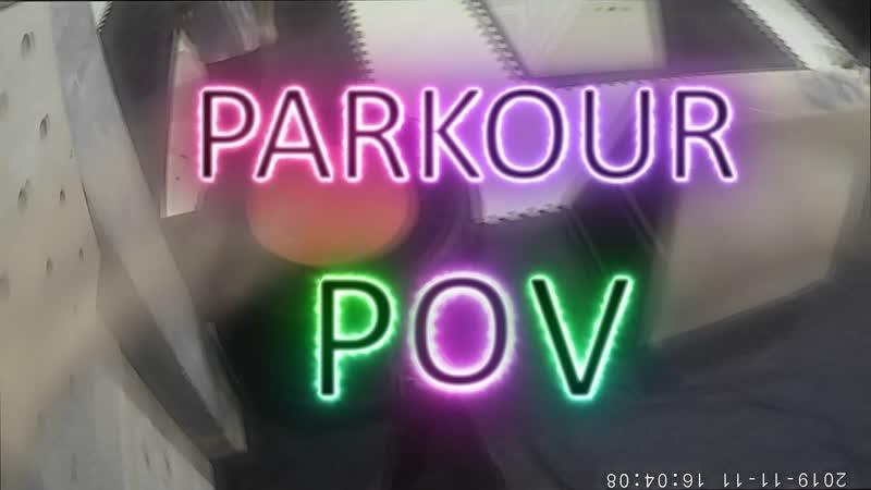 Parkour POV ОДНА ТРЕНЕРОВКА ПО ПАРКУРУ ОТ ПЕРВОГО ЛИЦА!
