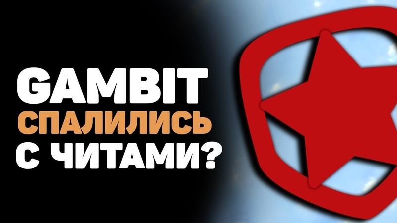 GAMBIT YO Спалились С Читами   ТОП МОМЕНТЫ КС ГО