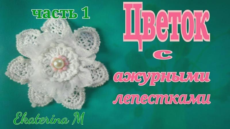 Ажурный цветок крючком, с бусинками. Для Ирланского кружева. Часть 1.