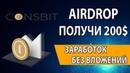 НОВИНКА Coinsbit Airdrop биржи каждому по 200$ на халяву Бесплатная раздача токенов CNB