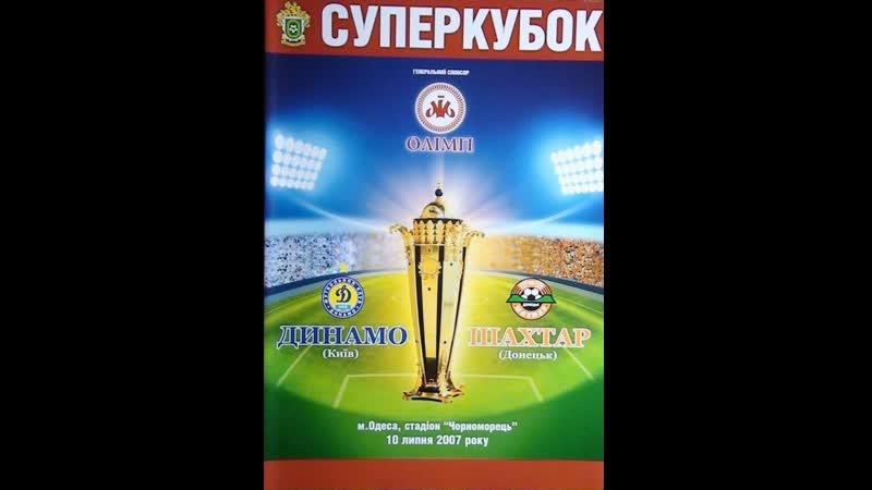 ДИНАМО (КИЕВ) - ШАХТЕР (ДОНЕЦК) (СУПЕР КУБОК УКРАИНЫ-2007 - 2-й тайм)