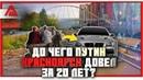 До чего Путин Красноярск довел за 20 лет Изменения в городе