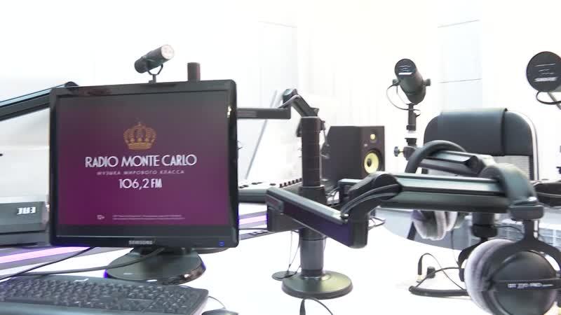 Радио Монте-Карло в Омске!