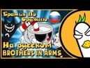 [RUS COVER] Cuphead Song — BROTHERS IN ARMS   БРАТЬЯ ПО ОРУЖИЮ (На русском)