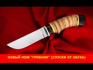 Компания Русский булат выпустила новый нож Грибник (спуски от обуха)