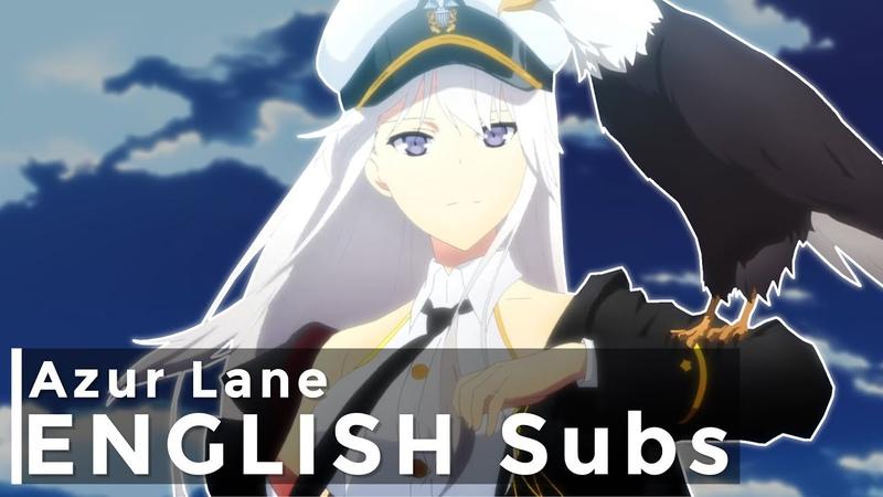 Azur Lane Anime Trailer w/ English Subs | TVアニメ『アズールレーン』ティザーPV②