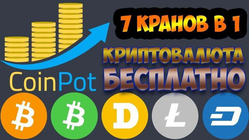 Краны с выводом на CoinPot кошелек обзор, отзывы, как вывести, как заработать криптовалюту и Биткоин
