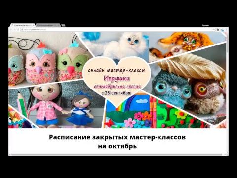 Мастер-класс Татьяна Броницкая Девочка из ваты Игрушка 1 день
