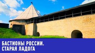 Старая Ладога. Бастионы России  Моя Планета
