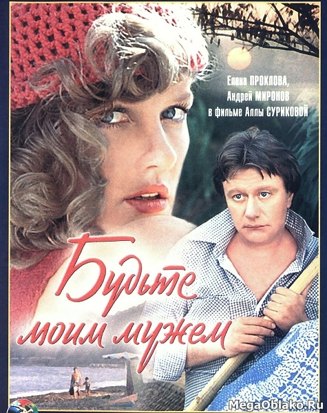 Будьте моим мужем (1981/HDTV/DVDRip) + AVC
