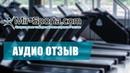 CardioPower T10 - отзыв, Светлана | Mir-Sporta