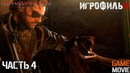 METAL GEAR SOLID 5 ИГРОФИЛЬМ (ЧАСТЬ 4)