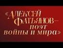 Алексей Фатьянов поэт войны и мира