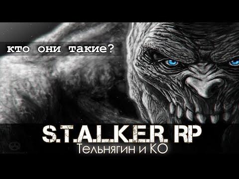 STALKER RP - Как Появились Кровососы