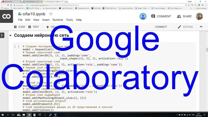 Бесплатная платформа с GPU для Deep Learning от Google | Нейросети в Google Colab