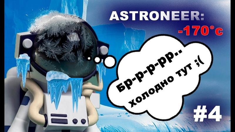 Astroneer 4 Обустраиваем научную станцию на Гласио Байты в промышленных масштабах
