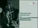 Владимир Данилец и Владимир Моисеенко - У фотографа 1998