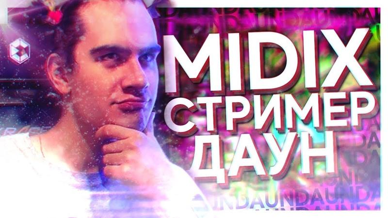 MIDIX СТРИМЕР ДАУН feat Bratishkinoff