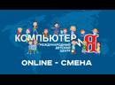29 03 2020 Заключительный день первой онлайн смены в МДЦ КОМПЬЮТЕРиЯ ! Третий блок!