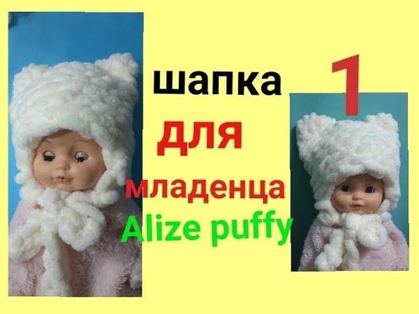 Вязаная шапка с подкладом из Alize Puffy с ушками для младенца Без спиц и крючка