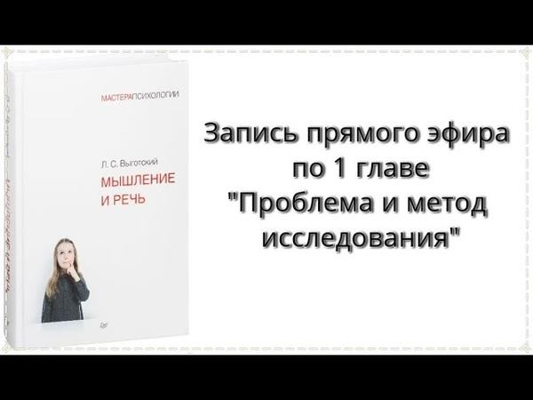 Прямой эфир по книге Мышление и речь Л.С. Выготского от 16 декабря | Первая глава
