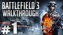 Прохождение Battlefield 3 — Часть 1:ПРОЛОГ. ОПЕРАЦИЯ SWORDBREAKER l MaVer Play