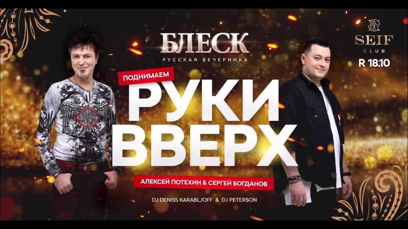 Den Karabljoff Potehin Live RWerh PromoRadio For Blesque Russian Dance Party @ SeiF Club Tallinn Estonia 18-10-2019