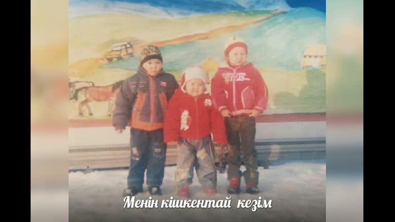 отбасым mp4