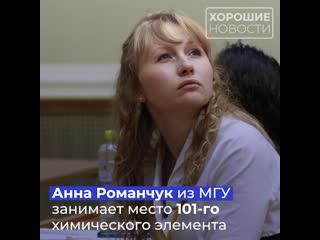 Пять российских ученых вошли в мировой рейтинг лучших молодых химиков.