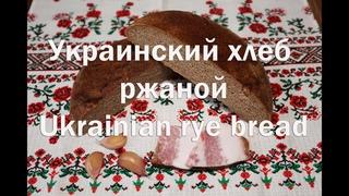 Украинский хлеб ржаной на закваске  Рецепт приготовления Ukrainian rye bread on leaven  The cooking