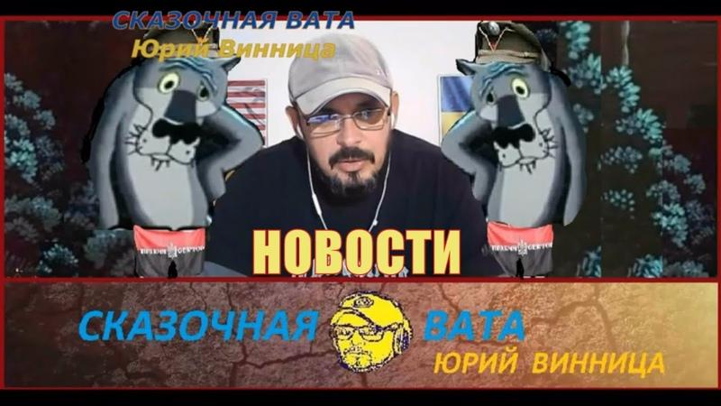 Сказочная Вата Юрий Винница