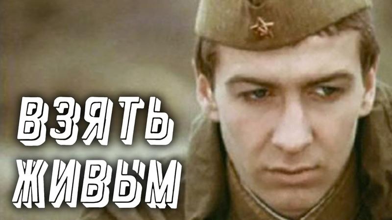 Взять живым (1982). 1 серия