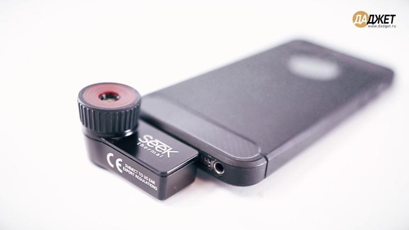 Тепловизор для смартфона Seek Thermal видеоинструкция