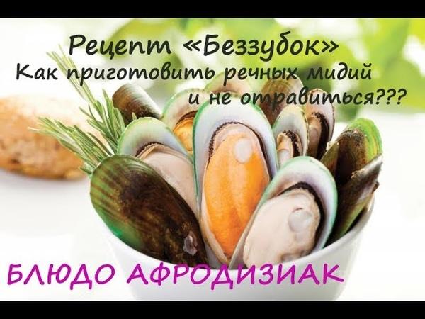 Речные Мидии Беззубки (домашний рецепт Афродизиака)