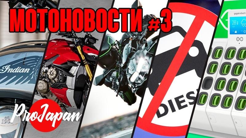 Мотоновости3 Моторынок России, два новых злых стритфайтера, бэггер от Индиан и другое.