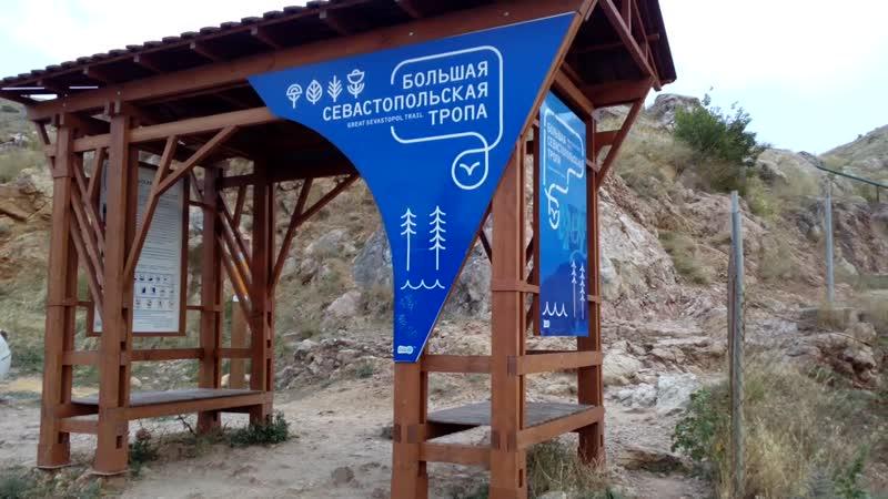 И от Балаклавы начинается Большая Севастопольская тропа туристическая