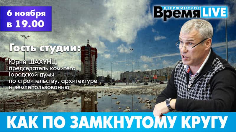 Дзержинское время LIVE: Как по замкнутому кругу