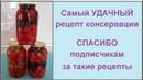 Сладкие маринованные помидоры на зиму - необычный но УДАЧНЫЙ рецепт консервации Деревенская еда