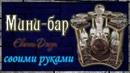 Минибар своими руками / How To Make A Mini Bar / jute crafts / Джутовая мастерская / Евгения Джут