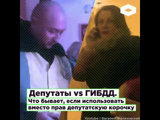 В Алтайском крае депутаты поссорились с ГИБДД из-за статуса слуг народа  | ROMB