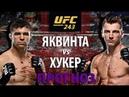 Кто упадет в нокаут? Эл Яквинта против Дэна Хукена на UFC 243! Битва нокаутеров! Прогноз на бой!
